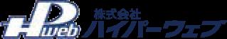 株式会社 ハイパーウェブ